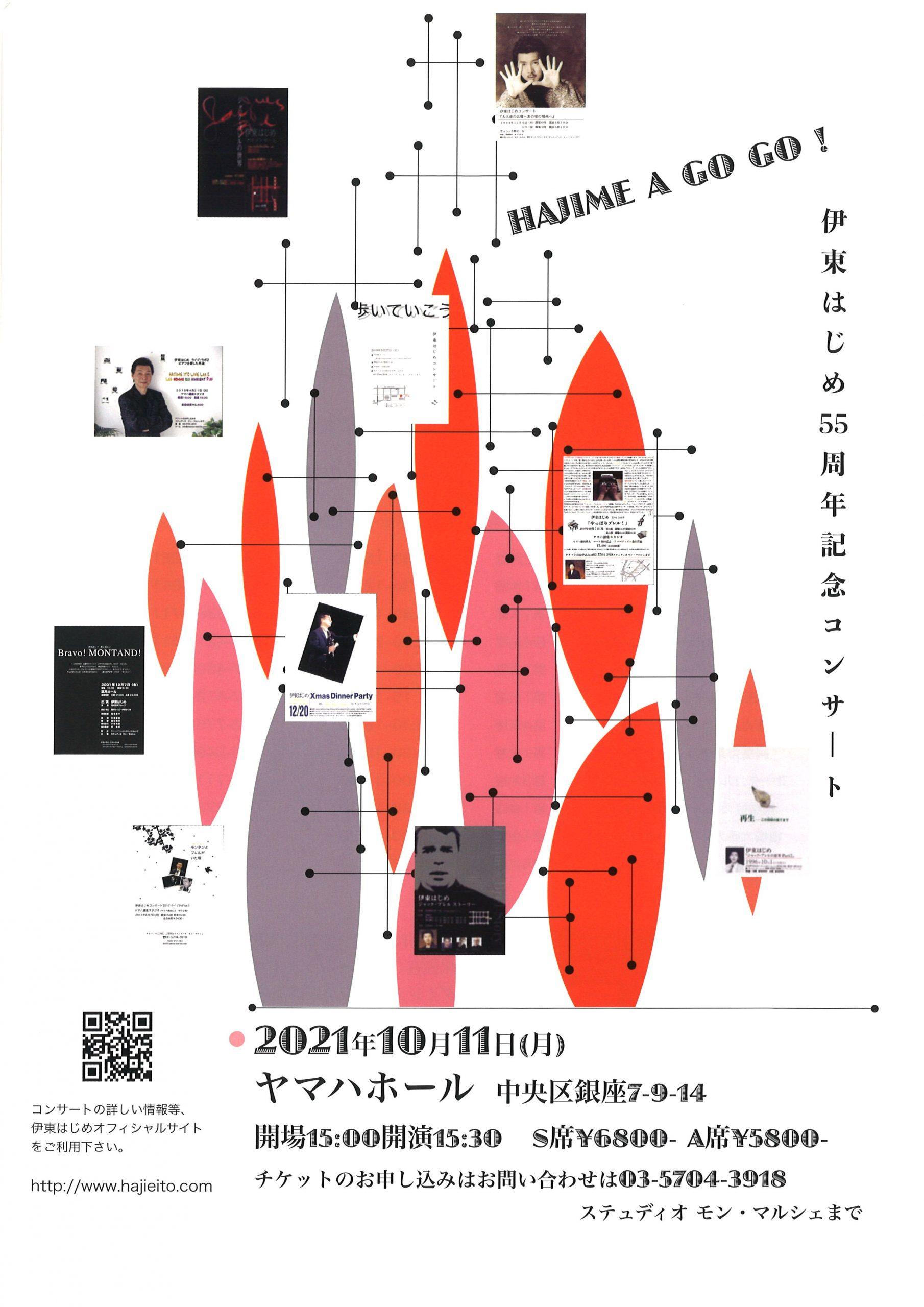 伊藤はじめ55周年コンサート.jpg