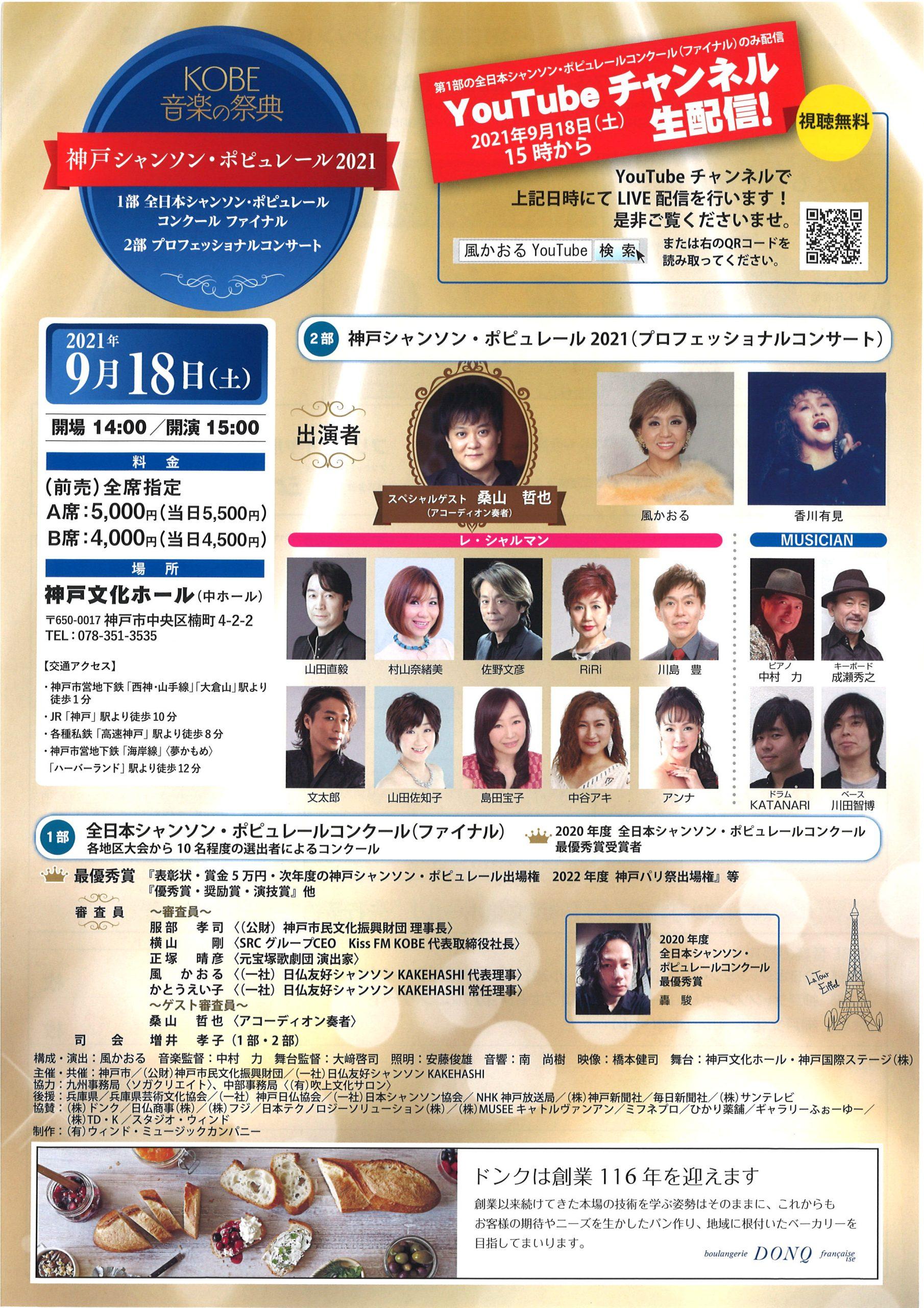 神戸シャンソンポピュレール2021_01.jpg