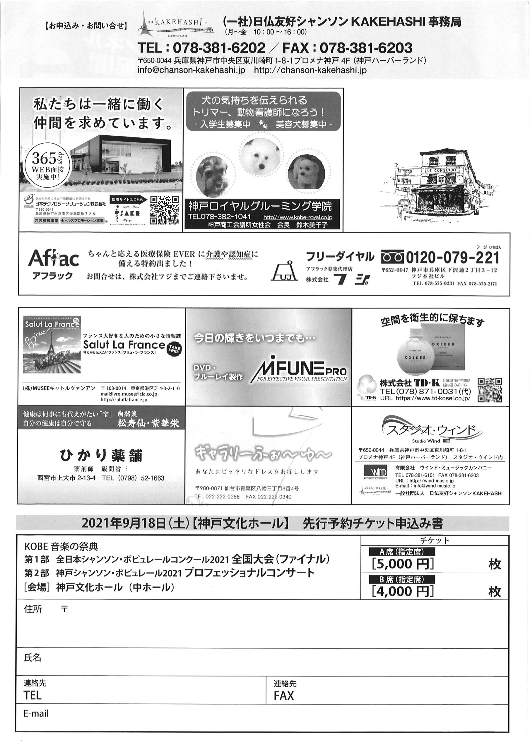神戸シャンソンポピュレール2021_02.jpg